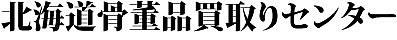 北海道骨董品買取りセンター