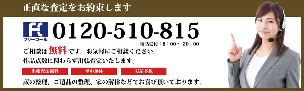 北海道で骨董品お電話でのお申し込みはこちらから