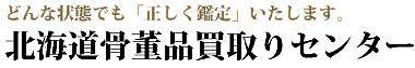 北海道で骨董品高価買取りなら「北海道骨董品買取りセンター」